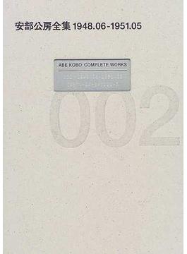 安部公房全集 002 1948.06−1951.05