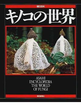 朝日百科キノコの世界