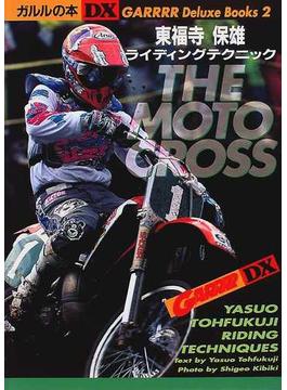 東福寺保雄ライディングテクニック The motocross
