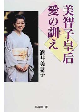 美智子皇后愛の訓え