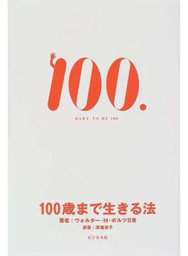 100歳まで生きる法