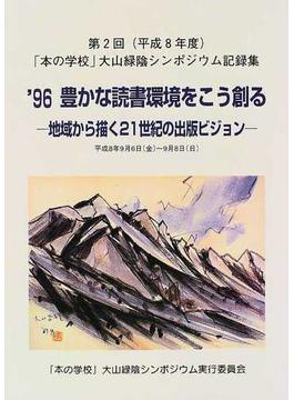 '96豊かな読書環境をこう創る 地域から描く21世紀の出版ビジョン