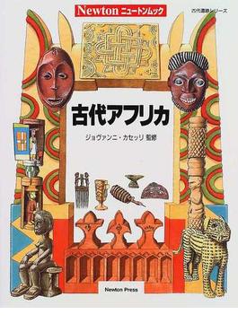 古代アフリカ
