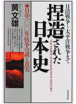 捏造された日本史 日中一〇〇年抗争の謎と真実 日清戦争〜太平洋戦争まで