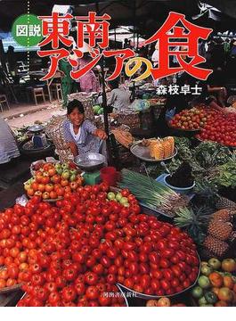 図説東南アジアの食