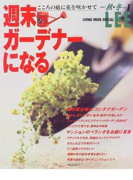 週末ガーデナーになる こころの庭に花を咲かせて Vol.1(1997秋・冬)
