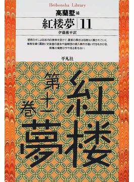 紅楼夢 11(平凡社ライブラリー)