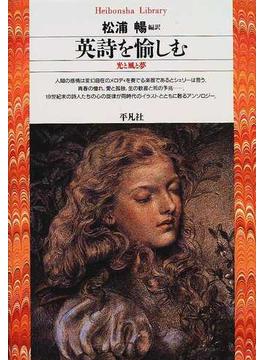 英詩を愉しむ 光と風と夢(平凡社ライブラリー)