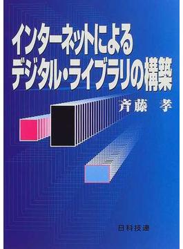 インターネットによるデジタル・ライブラリの構築