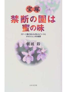 宝塚・禁断の園は蜜の味 ステージ裏の知られざるエピソードとタカラジェンヌの素顔