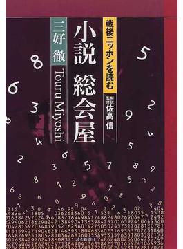 小説総会屋