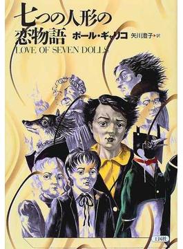 七つの人形の恋物語 新装版