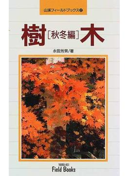 樹木 秋冬編