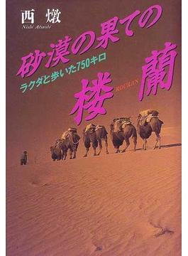 砂漠の果ての楼蘭 ラクダと歩いた750キロ