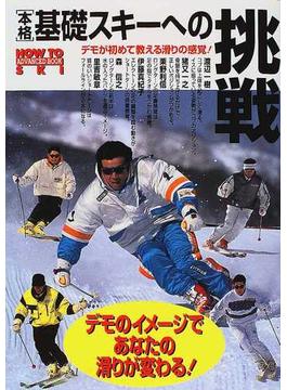 本格基礎スキーへの挑戦 デモが初めて教える滑りの感覚! デモのイメージであなたの滑りが変わる! How to ski advanced book
