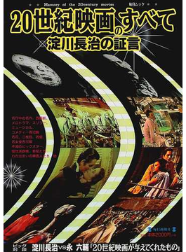 20世紀映画のすべて 淀川長治の証言(毎日ムック)