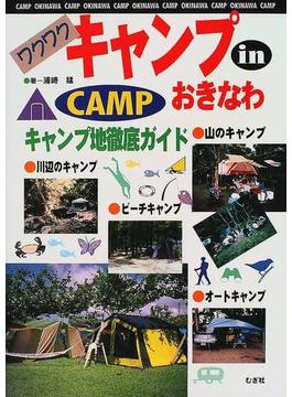 ワクワクキャンプinおきなわ キャンプ地徹底ガイド