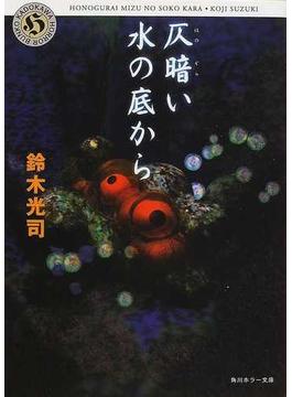 仄暗い水の底から(角川ホラー文庫)