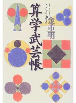 算学武芸帳