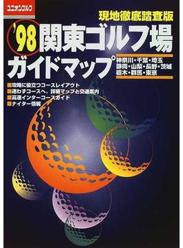 関東ゴルフ場ガイドマップ '98