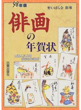俳画の年賀状 8画人による多彩な作品例 98年版