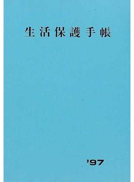 生活保護手帳 平成9年度版