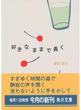 好きなままで長く(角川文庫)