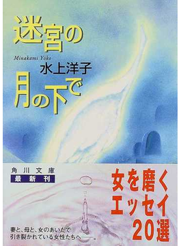 迷宮の月の下で(角川文庫)