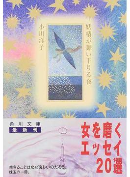 妖精が舞い下りる夜(角川文庫)