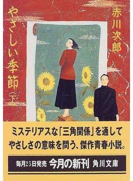 やさしい季節 下(角川文庫)