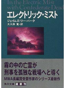 エレクトリック・ミスト(角川文庫)