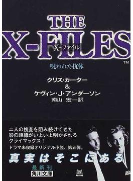 X−ファイル 呪われた抗体(角川文庫)