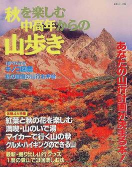秋を楽しむ中高年からの山歩き あなたの山行計画が決まる本!