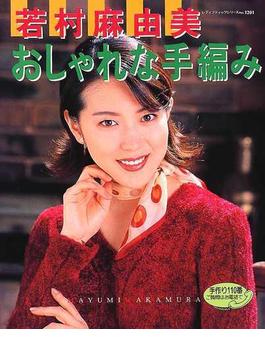 若村麻由美おしゃれな手編み