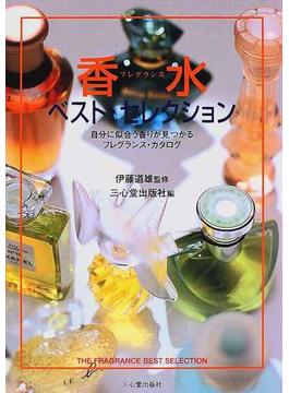 香水ベスト・セレクション 自分に似合う香りが見つかるフレグランス・カタログ