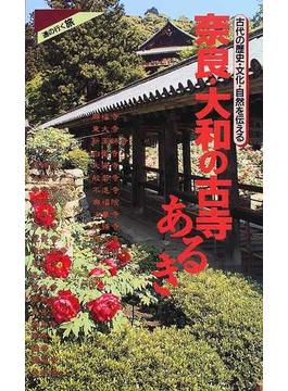 奈良・大和の古寺あるき 古代の歴史・文化・自然を伝える