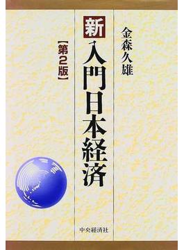 新入門日本経済 第2版