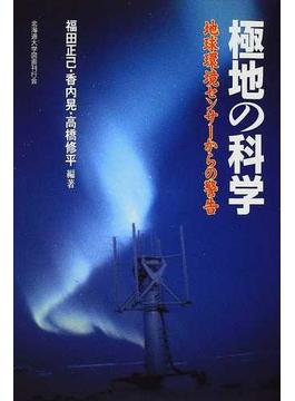 極地の科学 地球環境センサーからの警告