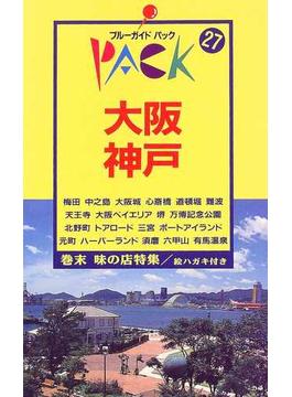 大阪・神戸 改訂版