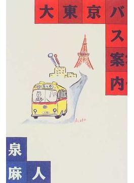 大東京バス案内