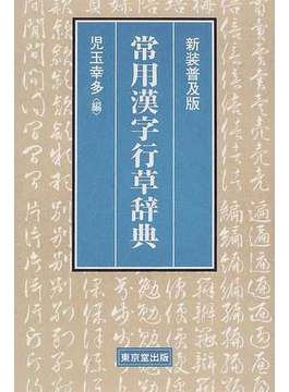 常用漢字行草辞典 新装普及版
