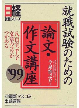 就職試験のための論文・作文講座 '99(日経就職シリーズ)