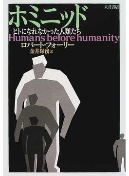 ホミニッド ヒトになれなかった人類たち