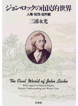 ジョン・ロックの市民的世界 人権・知性・自然観