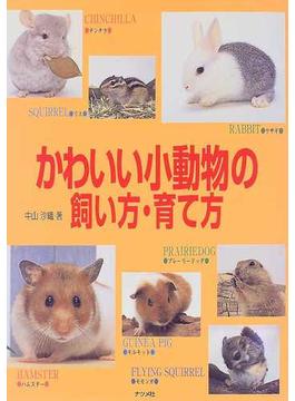 かわいい小動物の飼い方・育て方 ハムスター・ウサギ・モルモット・チンチラ リス・モモンガ・プレーリードッグ