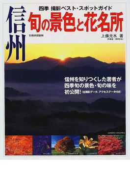 信州旬の景色と花名所 四季撮影ベスト・スポットガイド