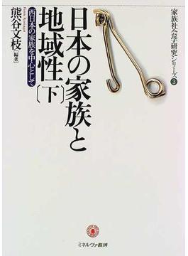 日本の家族と地域性 下 西日本の家族を中心として