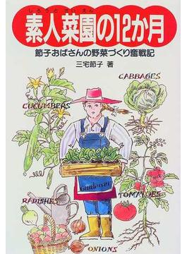 素人菜園の12か月 節子おばさんの野菜づくり奮戦記