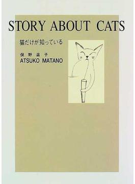 猫だけが知っている