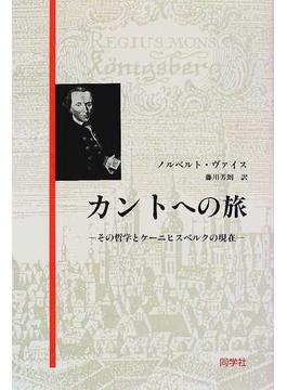 カントへの旅 その哲学とケーニヒスベルクの現在